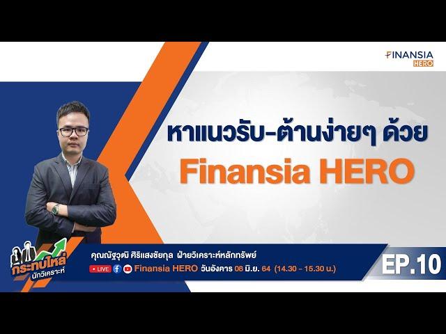 EP.10 หาแนวรับ-ต้านง่ายๆด้วย Finansia HERO (08/06/21)
