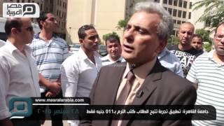 مصر العربية | جامعة القاهرة: تطبيق تجربة تتيح للطلاب كتب الترم بـ110 جنيه فقط