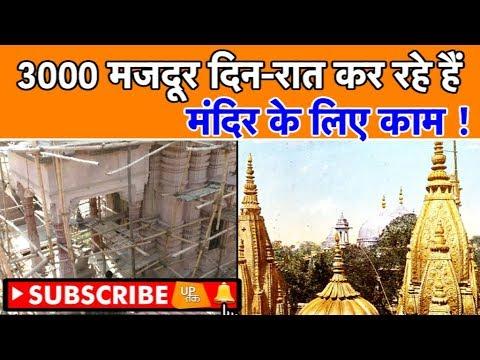 3000 मजदूर दिन-रात कर रहे हैं मंदिर के लिए काम !   UP Tak Mp3