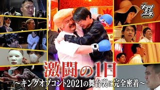 【予告】激闘の1日〜キングオブコント2021の裏側に完全密着〜