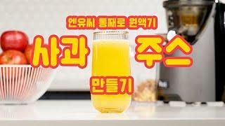 사과 주스 만들기 - 엔유씨 통째로 원액기 가이드