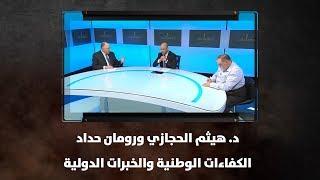 د. هيثم الحجازي ورومان حداد - الكفاءات الوطنية والخبرات الدولية