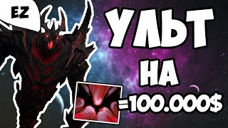 Download УЛЬТ СФА НА 100.000$!!!|DOTA 2 DCP PLAY Mp3 and Videos