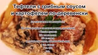 Рецепты фото блюда из фарша.Тефтели с грибным соусом и картофелем по деревенски