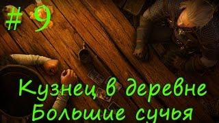 The Witcher 3 Гвинт #9  Кузнец в деревне Большие сучья