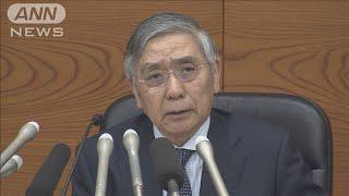 日銀の大規模金融緩和「現状維持」を決定 追加策も(19/12/19)