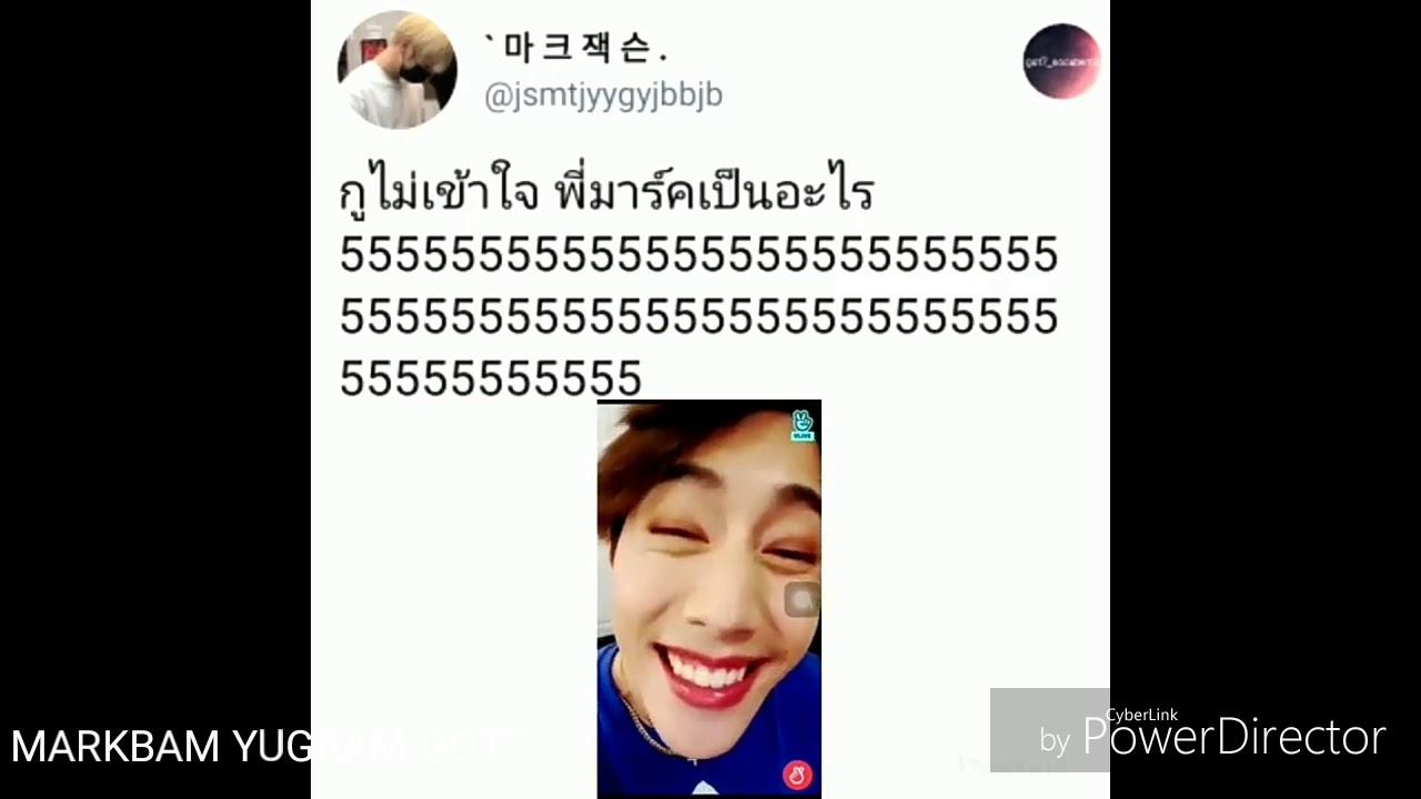 [GOT7]สติจ๋าสติจงมาๆๆจ้ะ😂😂😂