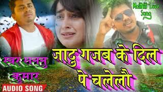 Maithili love song Jadu Gajab Ke Dil Pe Chalelau //Singer Sannu Kumar // मैथिली लव सान्ग जादु गजब के