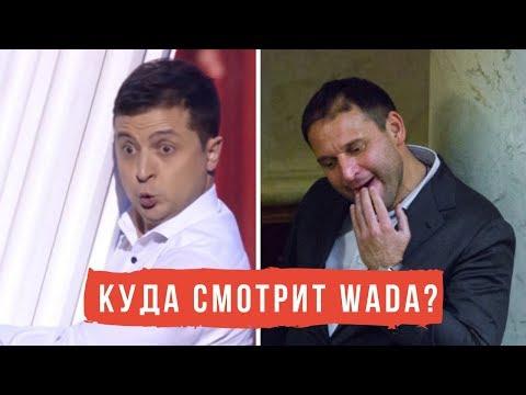 """""""Добкін відпочиває"""" - Зеленського """"звинуватили"""" в дивій поведінці"""