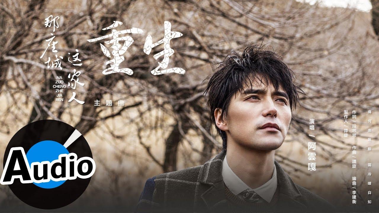阿雲嘎 Musical - 重生(官方歌詞版)- 電視劇《那座城這家人》主題曲 - YouTube