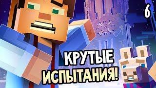 Minecraft: Story Mode Season 2 Episode 2 Прохождение На Русском #6 — КРУТЫЕ ИСПЫТАНИЯ!
