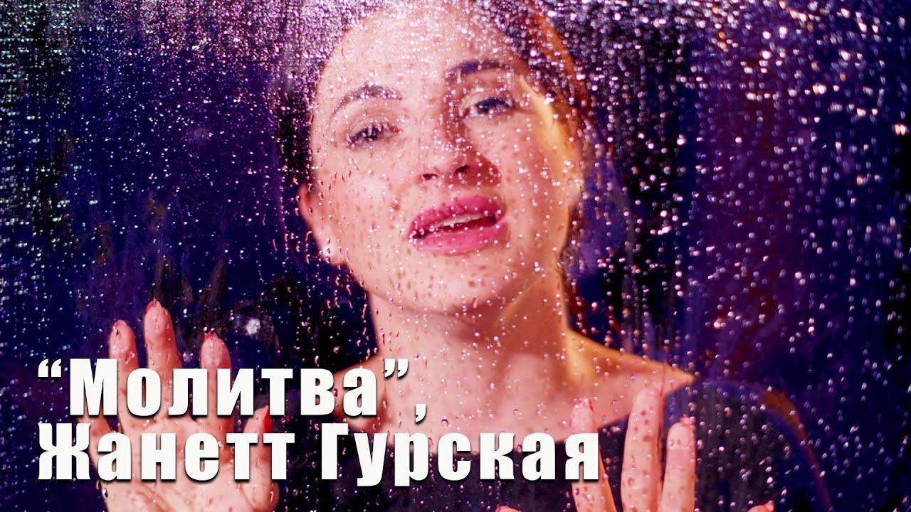 """""""Молитва"""", автор - Анатолий Доровских, исполняет актриса Жанетт Гурская"""