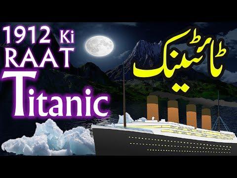 Titanic Documentary In Urdu Hindi Titanic...
