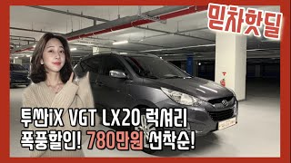 [미친가격 2020 마지막 세일!] 현대투싼iX 2WD…