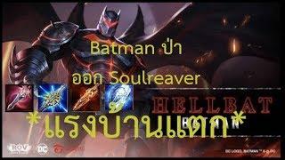 (ROV) Batman ป่า ออก*Soulreaver* แรงบ้านแตก Ss8