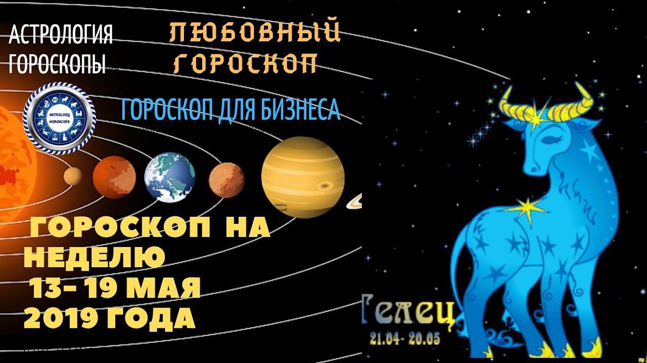 Телец. Гороскоп на неделю с 13 по 19 мая 2019. Любовный гороскоп. Гороскоп для бизнеса.