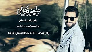 طوني قطان - يلي بتحب النعنع  / Toni Qattan - Yalli Bet-heb El Na3na3