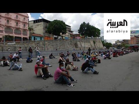 صباح العربية | فنزويلا.. الجلوس في الشمس عقاب خارقي إجراءات السلامة  - نشر قبل 4 ساعة