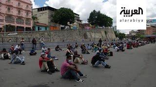 صباح العربية | فنزويلا.. الجلوس في الشمس عقاب خارقي إجراءات السلامة