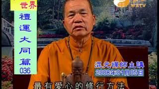 【禮運大同篇35.36】| WXTV唯心電視台