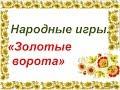 ЗОЛОТЫЕ ВОРОТА народная игра для детей Фольклорные игры ансамбля ЗАТЕЯ mp3