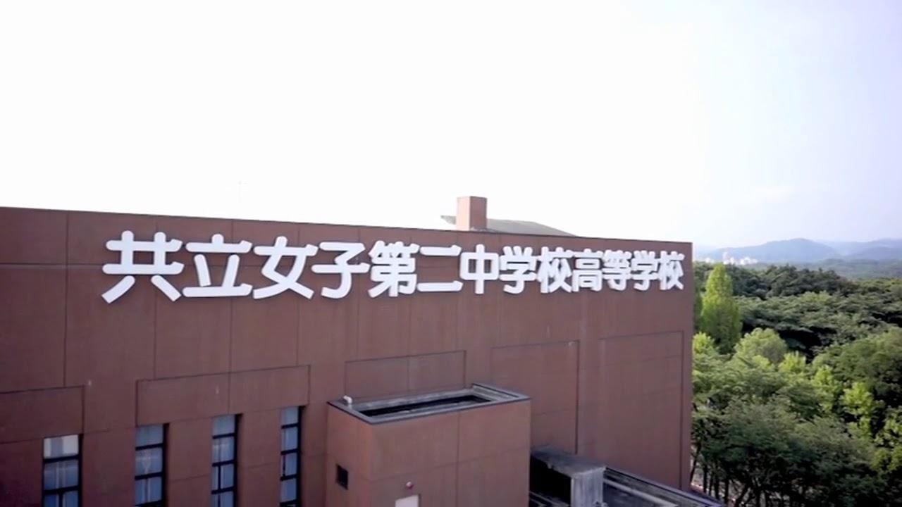 大学 第 高校 拓殖 一