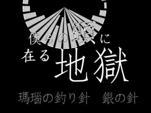 結月ゆかり『僕らの頭に在る地獄』OWARI【 VOCALOID 新曲紹介】