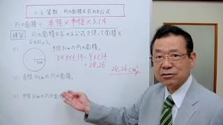 円の面積を求める公式を覚えて、円の面積を求める練習をしましょう。 学...