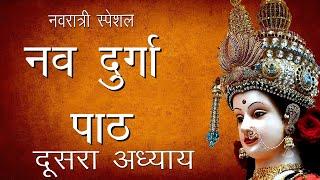 श्री दुर्गा सप्तशती पाठ-दूसरा अध्याय | Maa Brahmacharini Puja |Shri Nav Durga Path -2 |Hindu Rituals