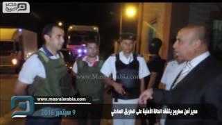 مصر العربية | مدير أمن مطروح يتفقد الحالة الأمنية على الطريق الساحلي