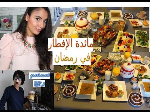 كيفية تحضير مائدة الإفطار في رمضان مع سومةـ اقتراحات متنوعة ـ RAMADAN Dining TABLE 1