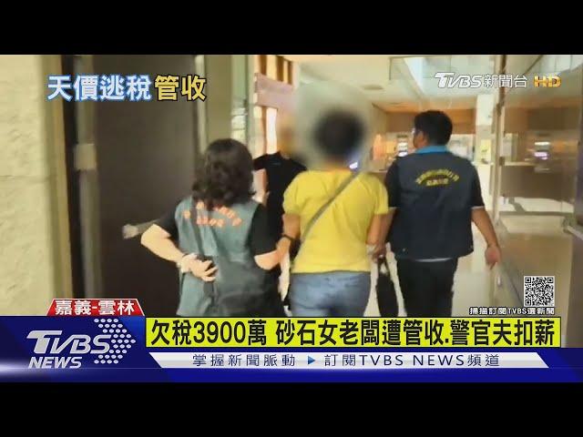 欠稅3900萬 砂石女老闆遭管收.警官夫扣薪|TVBS新聞