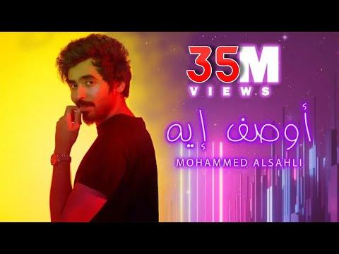 Mohammed Alsahli - Awsef Eh   2019 محمد السهلي - أوصف إيه