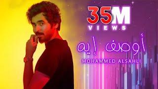 Mohammed Alsahli - Awsef Eh | 2019 محمد السهلي - أوصف إيه