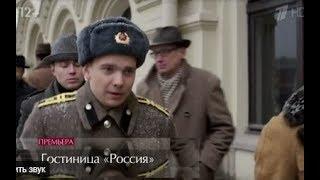 Гостиница Россия 7 и 8 серия, смотреть онлайн, описание серии