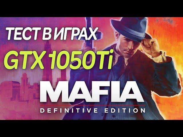🔥 Mafia Definitive Edition | 📢 Тест GTX 1050TI Full HD | Тест на слабом ПК