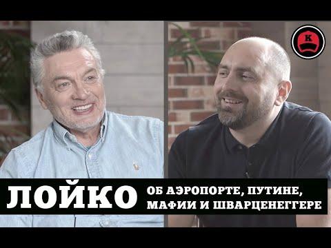 ЛОЙКО ОБ АЭРОПОРТЕ, УКРАИНЦАХ, КНИГАХ И ЛЮБВИ / 0+