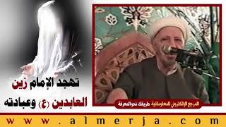 الشيخ احمد الوائلي : تهجّد الإمام زين العابدين (ع) وعبادته
