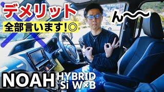【ノア 試乗】街乗りOK・高速グラグラな走り。CX-8とミニバンの特徴を解説。TOYOTA NOAH 特別仕様車 Si W×B ハイブリッド