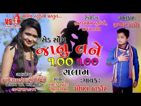 Janu Tane 100 100 Salam | Gopal Thakor | 2018 Full Sad Song | Vaghela Studio