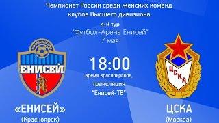 Прямая трансляция матча ЖФК