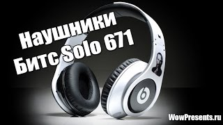 Наушники Битс Solo 671 купить.