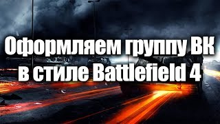 Оформляем группу VK в стиле Battlefield 4 (Видео урок)