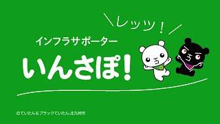 「いんさぽ!」PR動画(2分版)(リンク先ページで動画を再生します。)