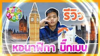 จิ๊กซอว์ หอนาฬิกา บิ๊กเบน อังกฤษ Big Ben London 3D Puzzle Cubicfun : รีวิวของเล่น