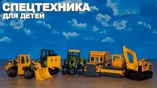 Машинки для детей. Дорожно строительная техника для детей. Спецтехника для детей.(Канал