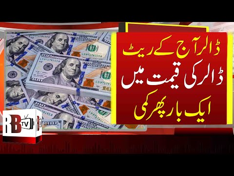 Pakistani Rupees Rises | US Dollar Value Declined, USD TO PKR, PKR VALUE | USD To PKR Rate | RBTV
