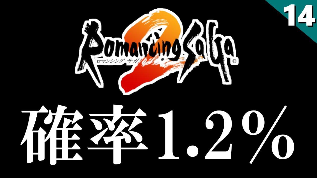 【ロマサガ2】レアアイテム全部取る旅【リマスター版 2周目実況】Part14