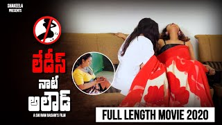 Ladies Not Allowed Full Length Movie 2020    Shakeela    2020 Telugu Full Movies    NSE
