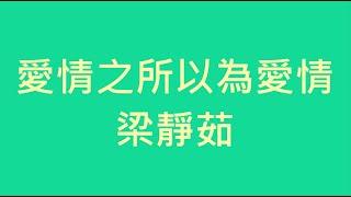 梁靜茹 - 愛情之所以為愛情【歌詞】 thumbnail